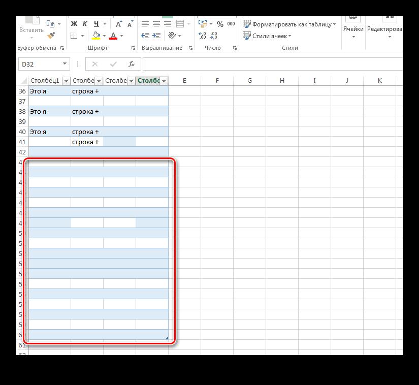 Результаты растягивания таблицы