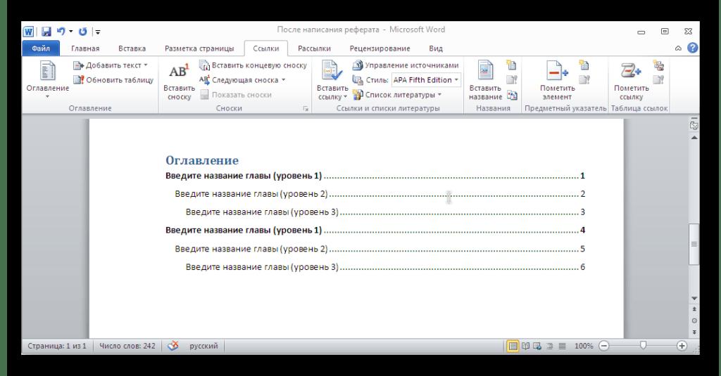 Как сделать оглавление автоматически в Ворде 2010