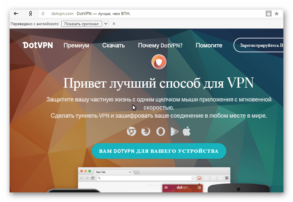 Сайт приложения DOTNPV