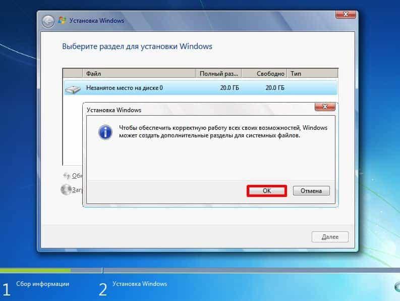 Форматирование раздела жесткого диска для переустановки Windows 7
