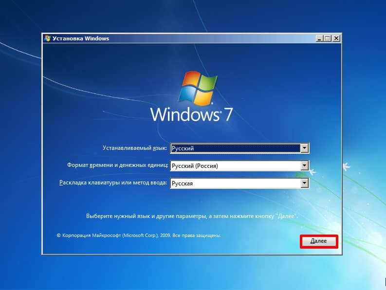 Региональные и языковые настройки при установке Windows 7
