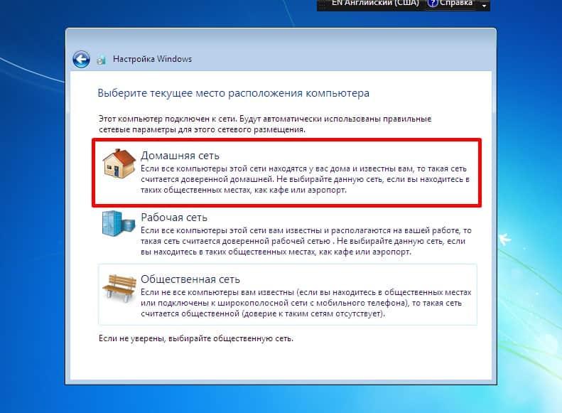 Выбор сети для оптимальной настройки Windows 7