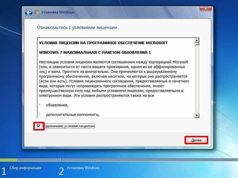 Принимаем условия лицензионного соглашения Windows 7