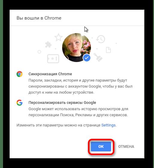 Синхронизация аккаунта Гугла хром