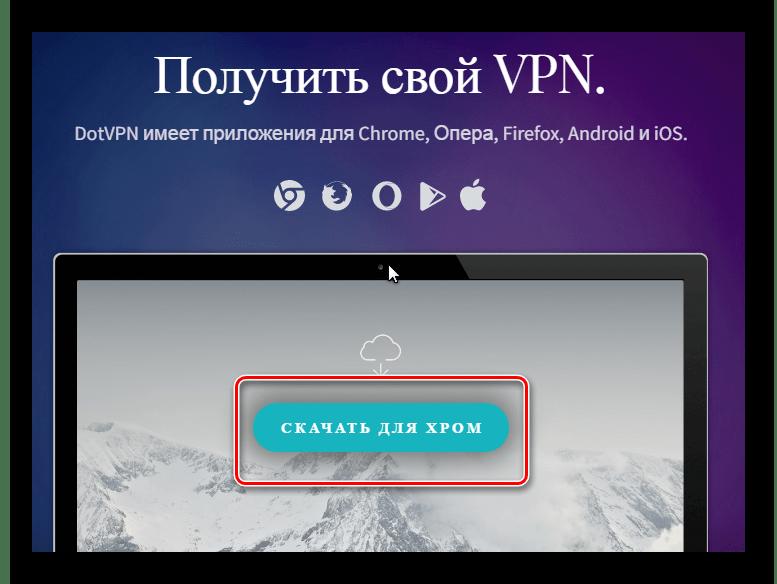 Скачать для Яндекс браузера
