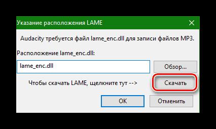 Скачать lame_enc.dll