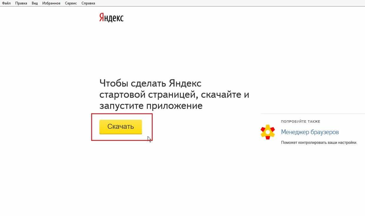 Скачать программу для установки стартовой страницы Яндекс