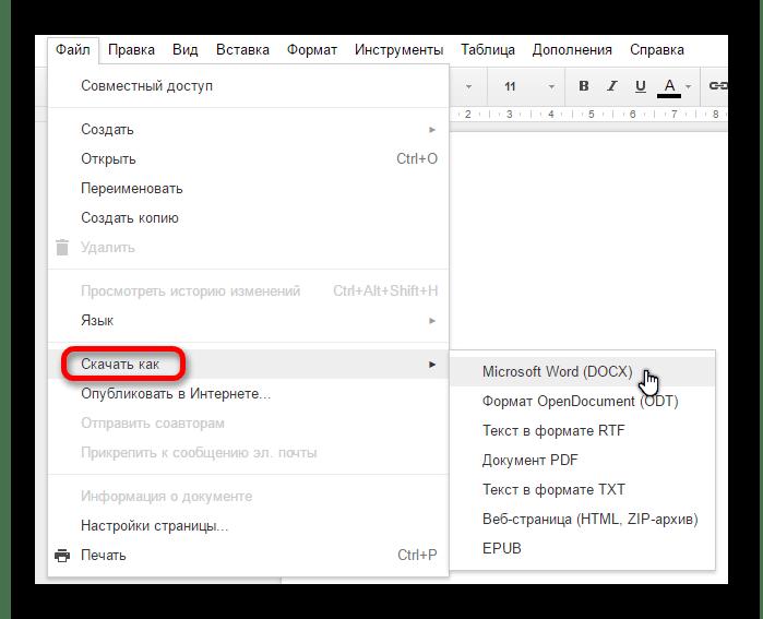 Сохранение файла на компьютер в Google Документах