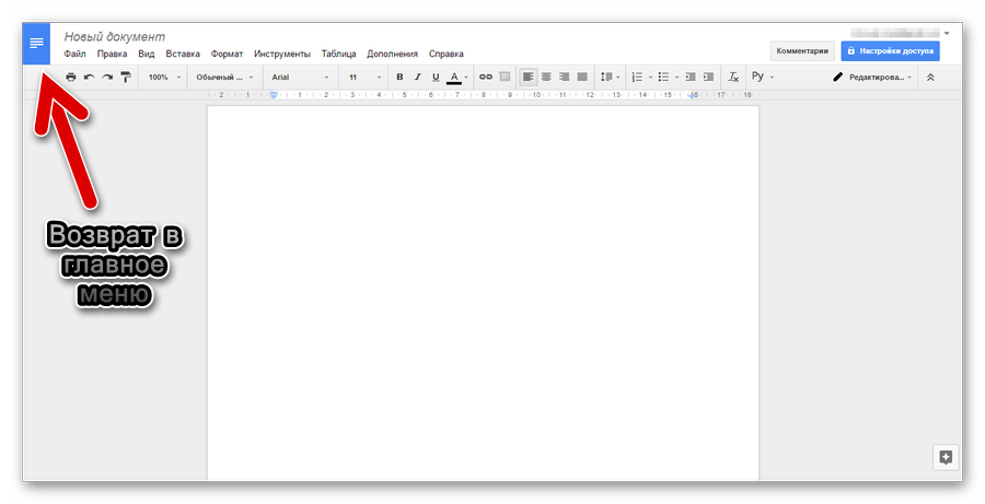 Страница редактирования документа в сервисе Google Документы