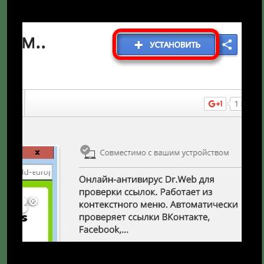 Страница установки Link Checker