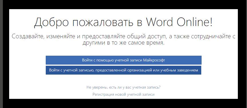 Страница входа в Microsoft Word Online