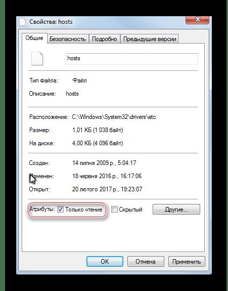 Свойства файла hosts