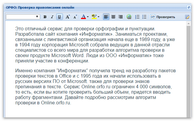 Текст в поле online.orfo.ru
