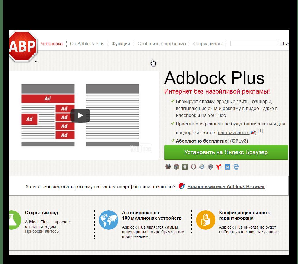 Установка Адблок с официального сайта