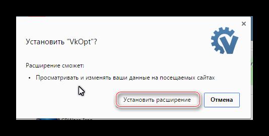 Установка Vkopt 2