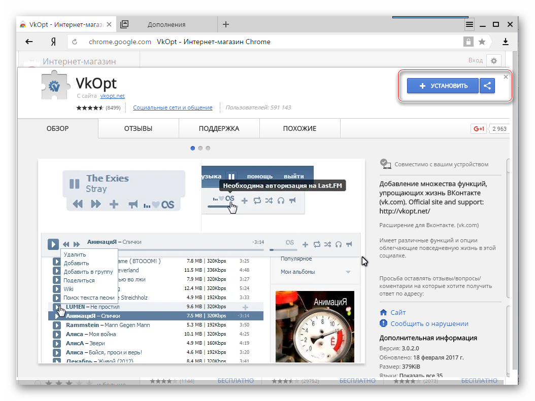 Установка Vkopt через магазин Гугл