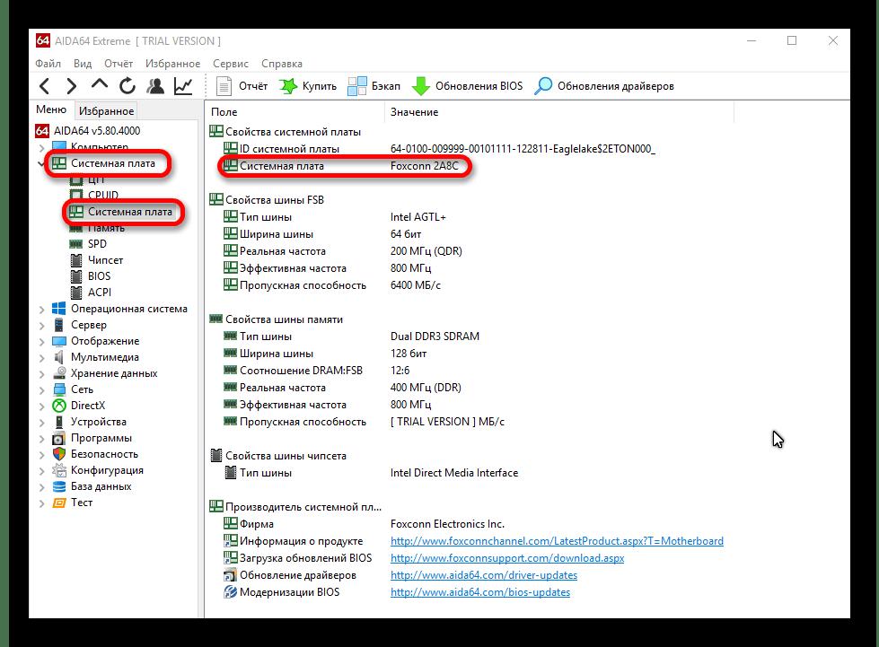 Узнать производителя и модель материнской платы в Windows 7