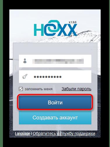 Входим в учетную запись Hoxx