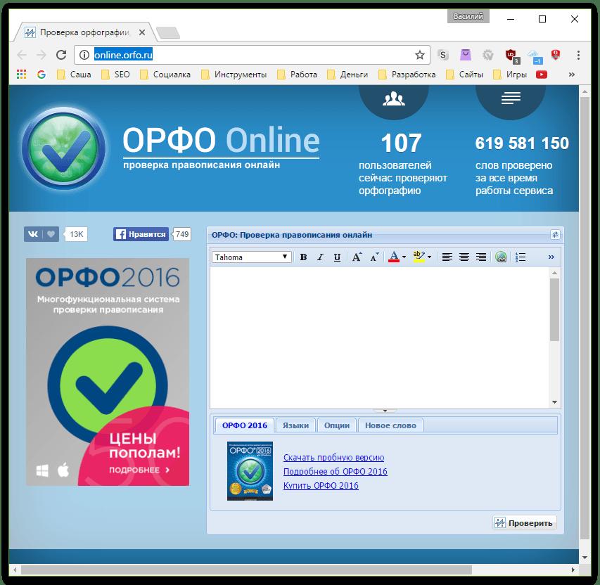 Внешний вид Оnline.orfo.ru