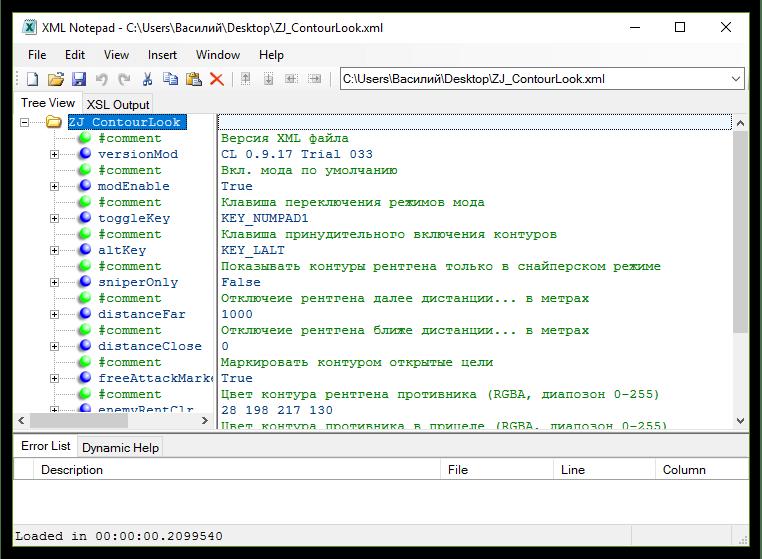 Внешний вид программы XMLNotepad