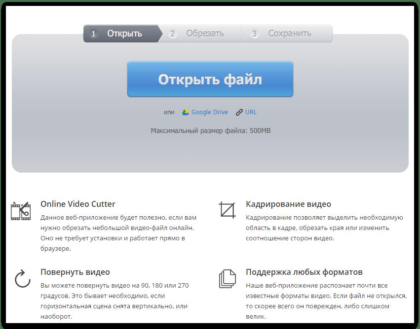 Внешний вид сервиса httponline-video-cutter.com