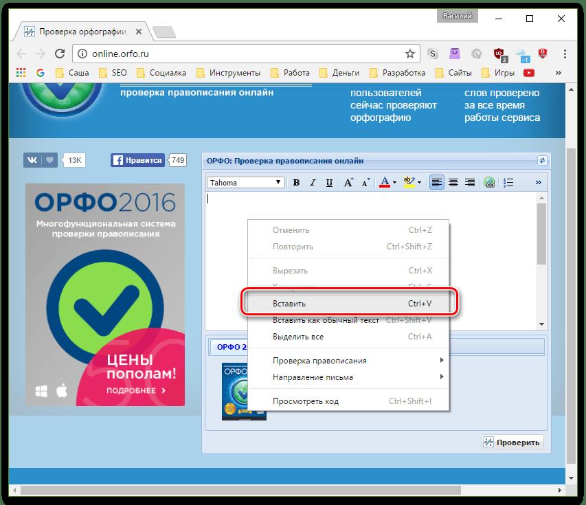 Вставка текста в Оnline.orfo.ru