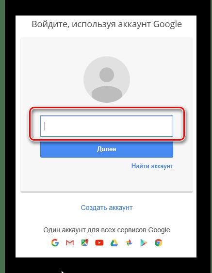 Ввод логина Google