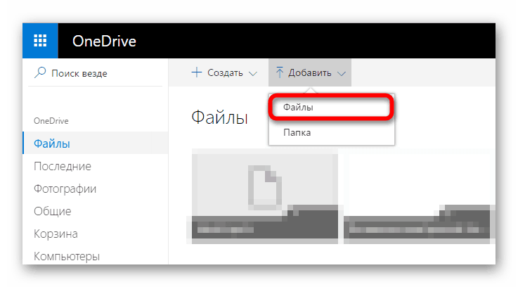 Выбираем файл для загрузки в облако OneDrive