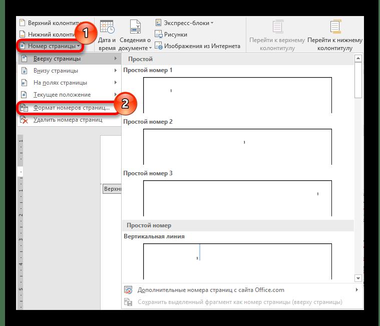 Выбираем расположение и формат нумерации в колонтитулах Word