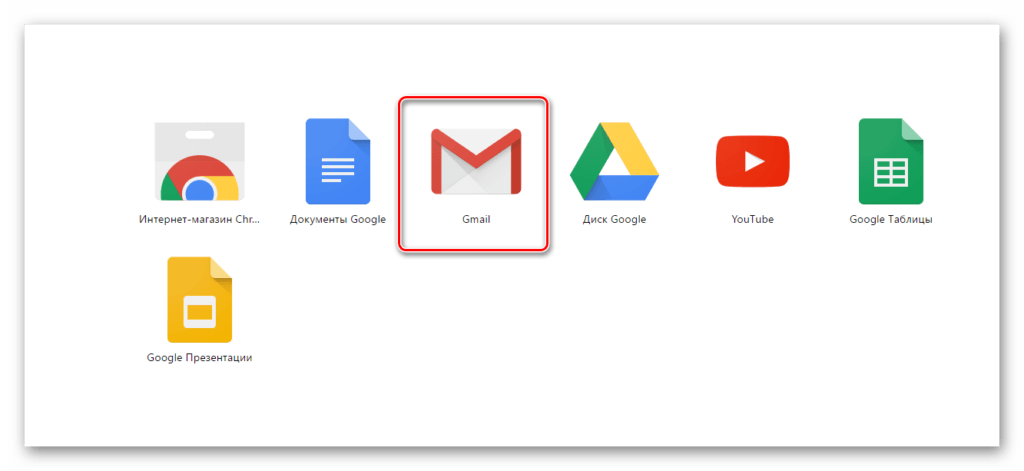 Выбираем сервис Gmail