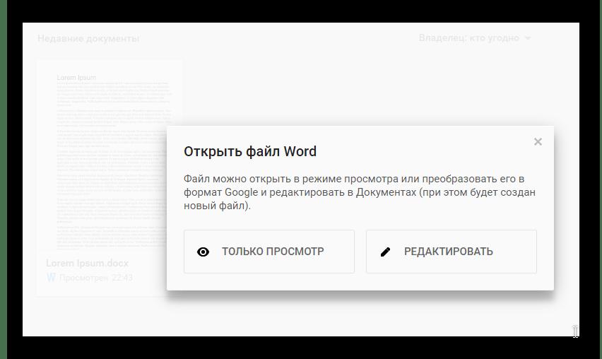 Выбор действия с файлом в Google Документах