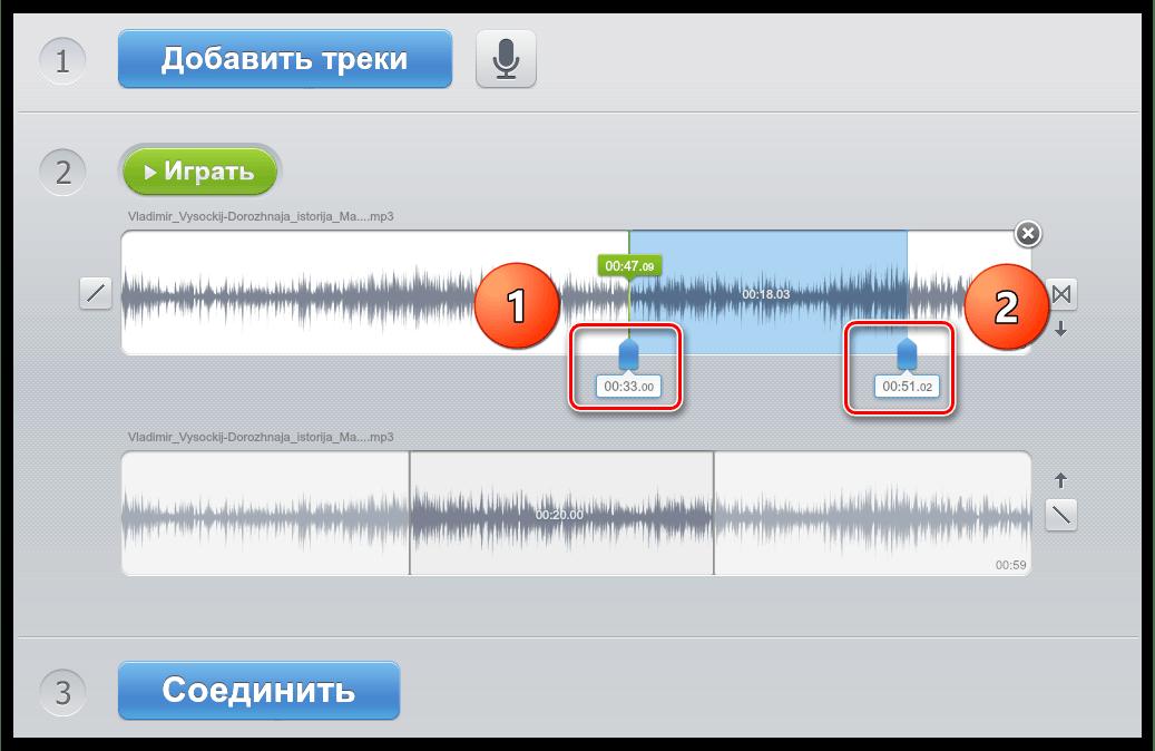 Выделение первого фрагмента аудио
