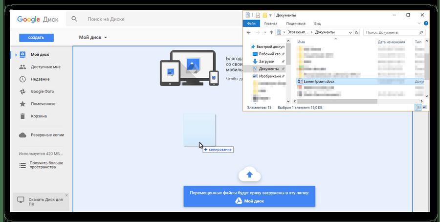 Загрузка файла на Google Диск перетаскиванием