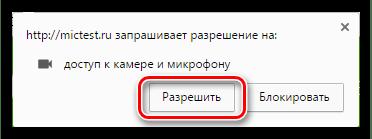 Запрос доступа к микрофону в Google Chrome