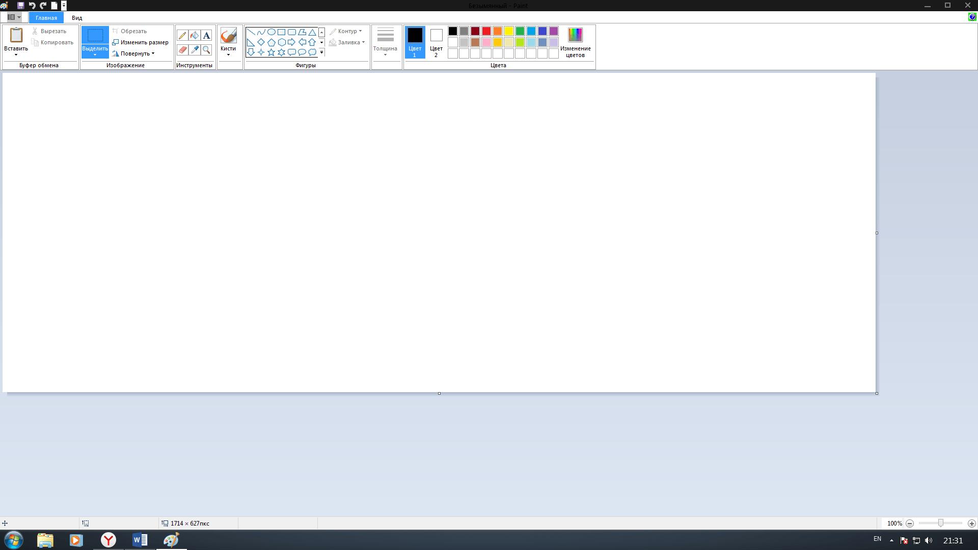 Как сделать скриншот мышкой