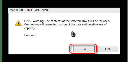 предупреждение о потере данных после запписи