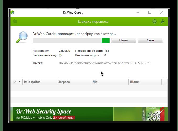 Сканирование на вирусы
