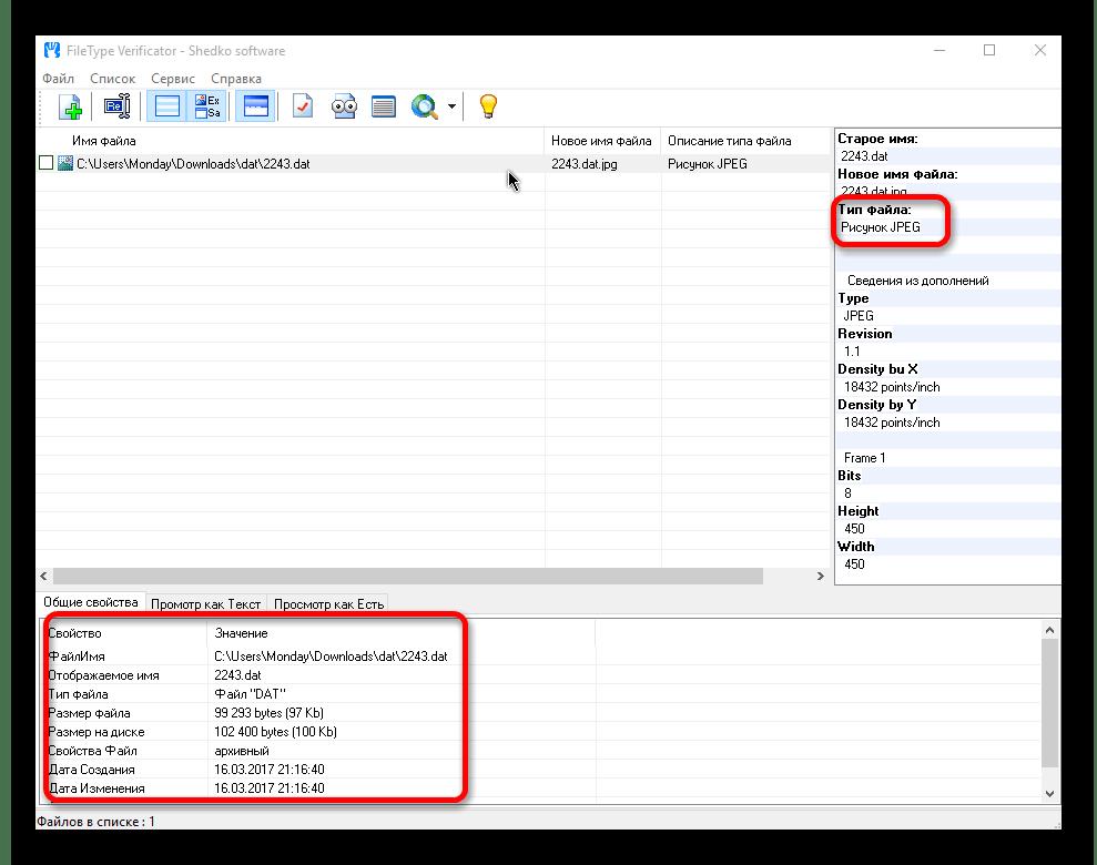 Программу просмотра dat файлов