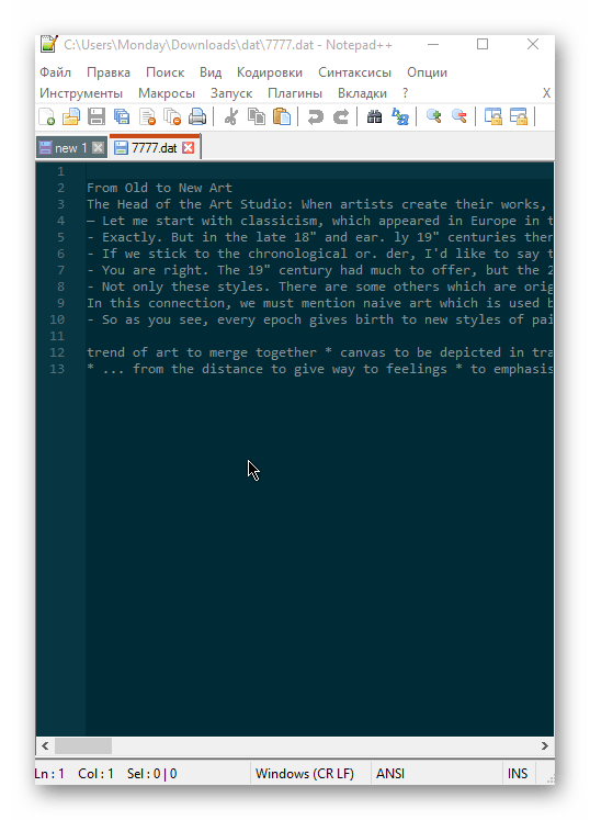 Открытие с помощью Notepad++