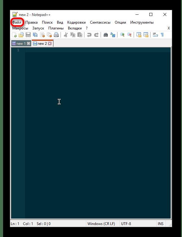 Открытие меню в Notepad++