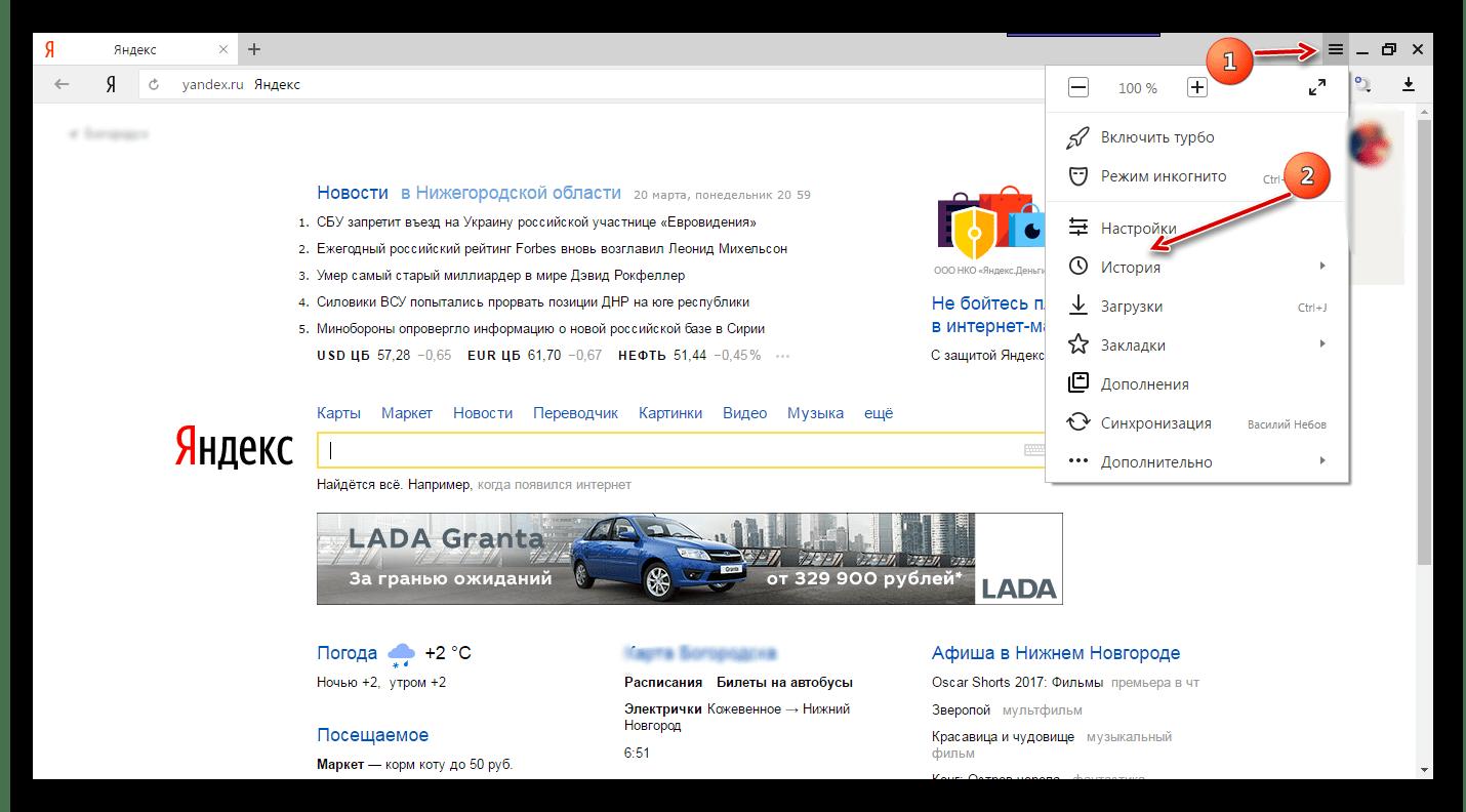 Как очистить историю яндекс браузера