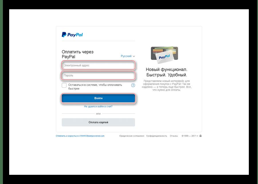 Авторизация на сайте PayPal