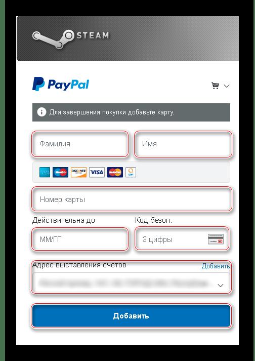 Добавление банковской карты PayPal