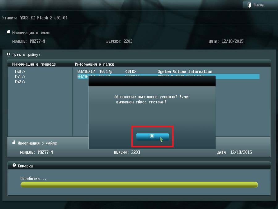 EZ Flash 2 перезагрузка