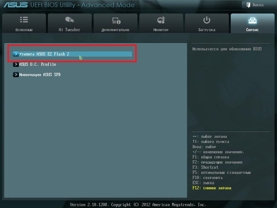 EZ Flash 2 выбор утилиты