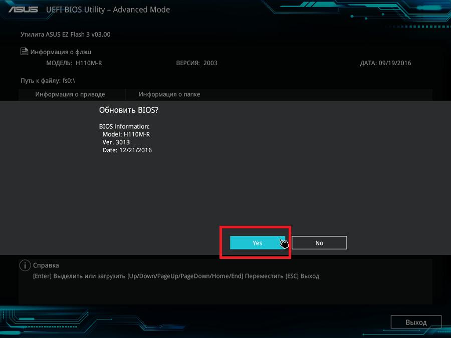 EZ Flash 3 подтверждение обновления