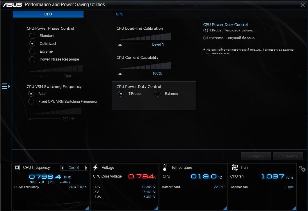 EZ Update 3 главный экран