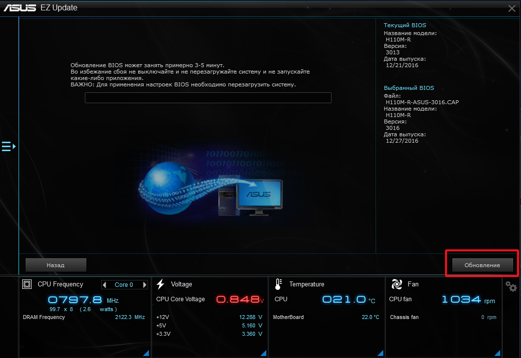EZ Update 3 кнопка обновление 2