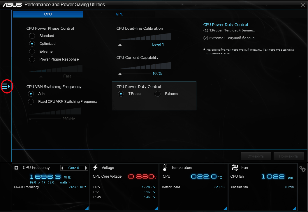 EZ Update 3 кнопка панели
