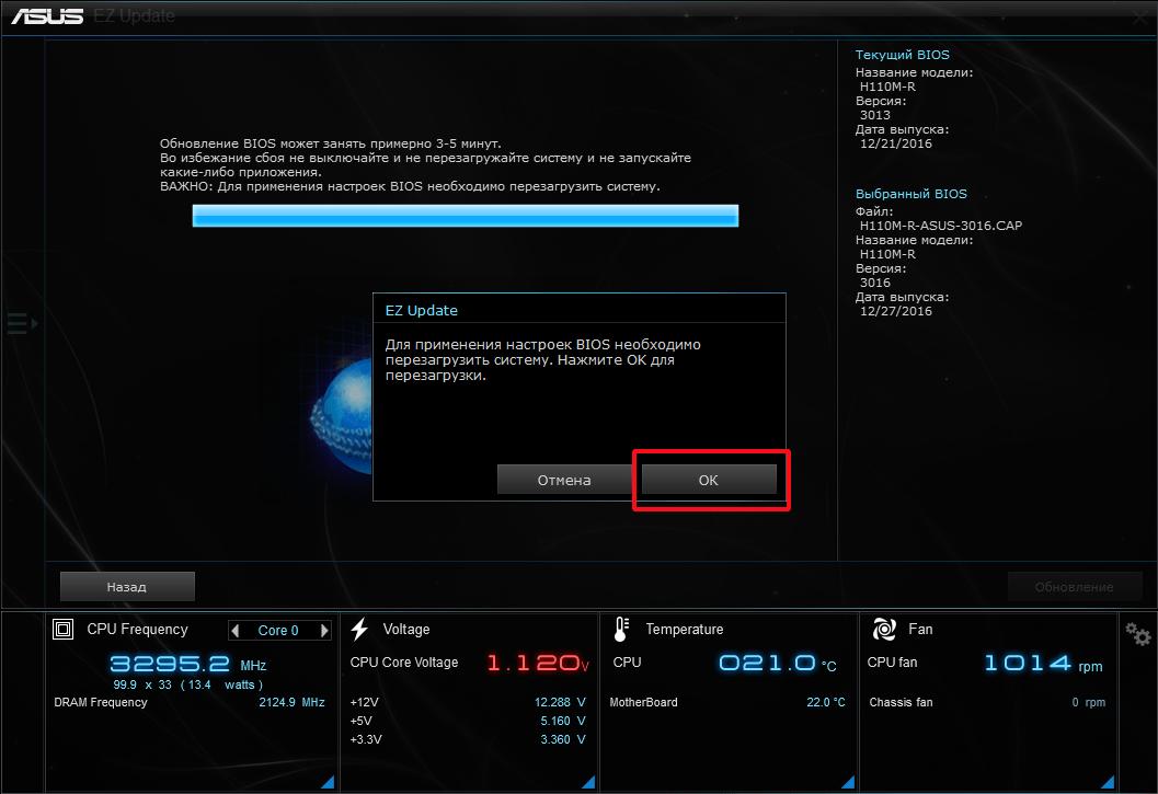 EZ Update 3 перезагрузка ПК